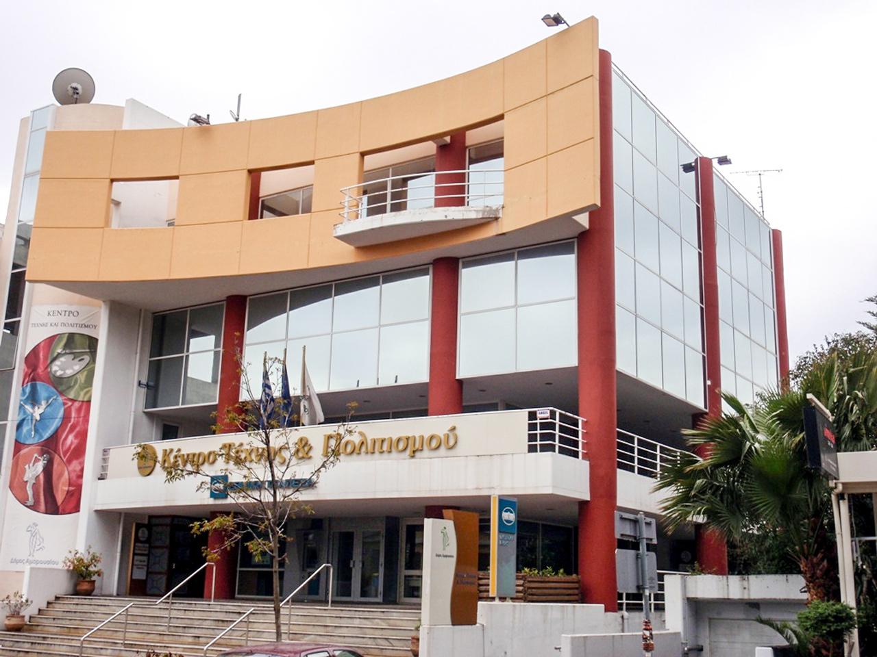 Κέντρο Τέχνης και Πολιτισμού Δήμου Αμαρουσίου