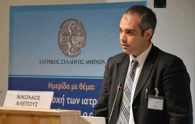 nikos alepous