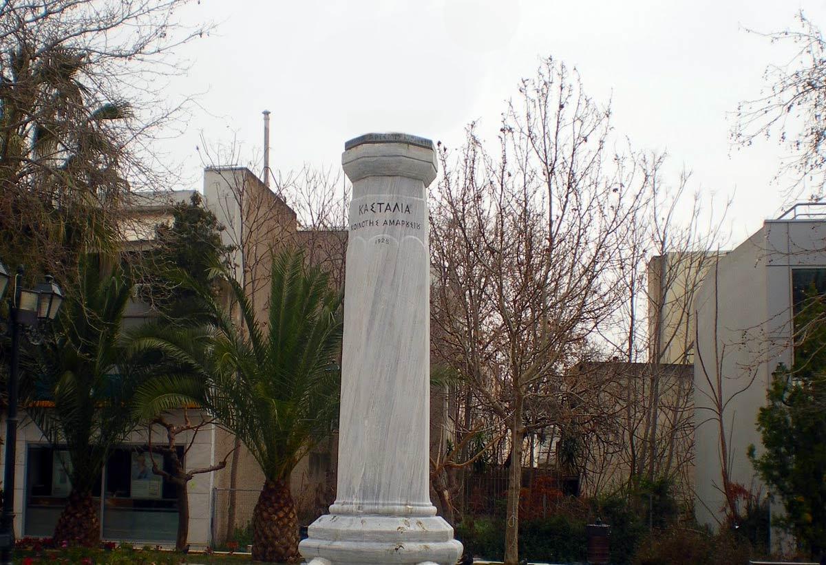 kastalias artemis