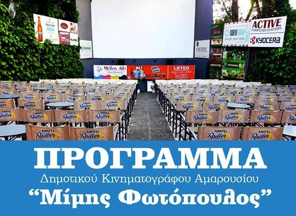 Πρόγραμμα σινεμα Μίμης Φωτόπουλος