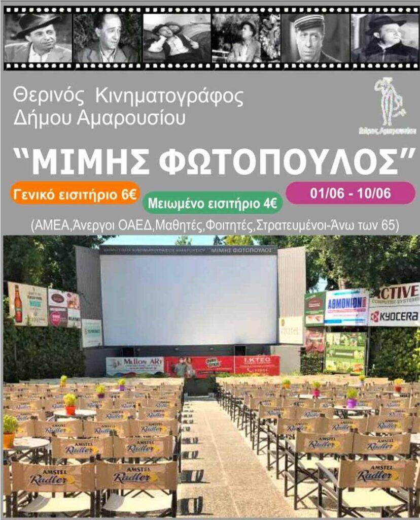 προγραμμα δημοτικου κινηματογραφου αμαρουσιου