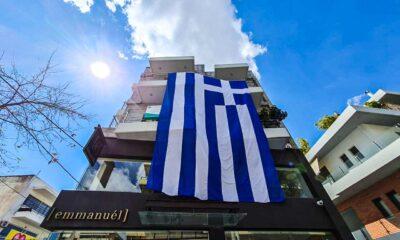 ελληνικη σημαια emmanuel