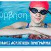 Εγγραφές κολύμβηση Μαρούσι